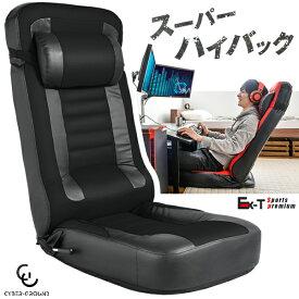 ★20時〜4H全品P5倍★【送料無料】 スーパーハイバック ゲーミング座椅子 レバー式 14段階 リクライニング 低反発 ゲーム 座椅子 メッシュ コンパクト 一人掛け 座いす 椅子 いす 1人掛け ゲーミング チェア おしゃれ