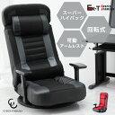 【送料無料】アームレスト付 回転式 スーパーハイバック ゲーミング座椅子 レバー式 14段階 リクライニング アームレ…