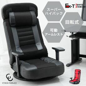 【送料無料】アームレスト付 回転式 スーパーハイバック ゲーミング座椅子 レバー式 14段階 リクライニング アームレスト 低反発 ゲーム 座椅子 おしゃれ メッシュ コンパクト 一人掛け 座いす 椅子 いす 1人掛け ソファー ゲーミング チェア