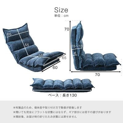 カバーリング座椅子