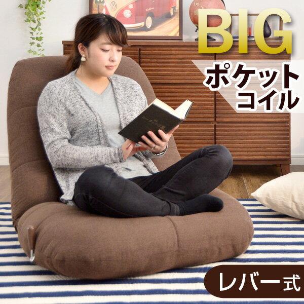 【送料無料】へたりにくい! BIG ポケットコイル 座椅子 あぐら座椅子 無段階 リクライニング チェアー レバー式 座いす コンパクト リクライニングチェア 座イス ソファー ソファ 1人掛け ソファー 一人掛け いす イス 椅子 チェア