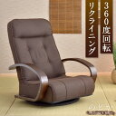 【送料無料】 回転式 リクライニング 座椅子 ハイバック 肘つき 座いす 1人掛け チェア チェアー 腰かけ リクライニン…