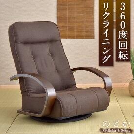 【送料無料】 回転式 リクライニング 座椅子 ハイバック 肘つき 座いす 1人掛け チェア チェアー 腰かけ リクライニングチェア 回転座椅子 回転イス 回転椅子 腰掛け 肘付き リラックスチェア 天然木 木製 回転 プレゼント ギフト