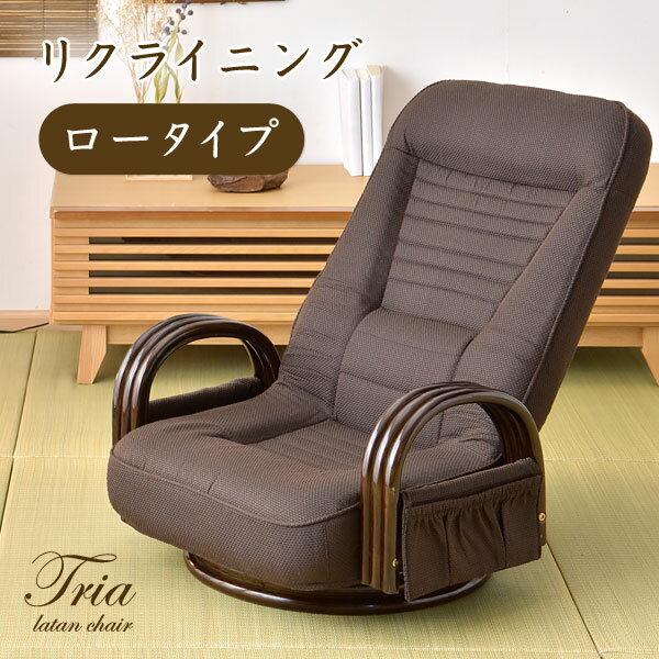 【送料無料】 高座椅子 リクライニング 回転式 ロータイプ ラタンチェア 座椅子 回転座椅子 回転椅子 椅子 回転 肘掛 木製