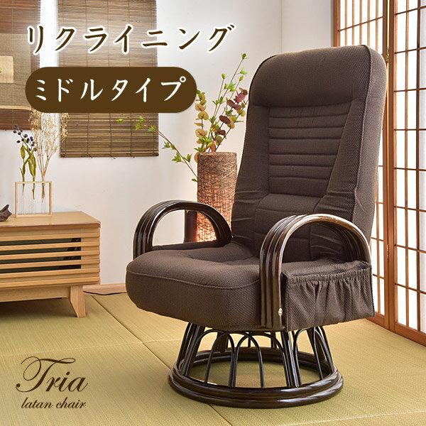 【送料無料】 高座椅子 リクライニング 回転式 ミドルタイプ ラタンチェア 座椅子 回転座椅子 回転椅子 椅子 回転 肘掛 木製