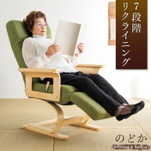 【送料無料】 リクライニングチェア レバー式 7段階調節 収納ポケット ハイバック アームレスト リクライニング フットレスト ロッキング 一人掛け 高座椅子 座椅子 椅子 肘掛 足置 パーソ