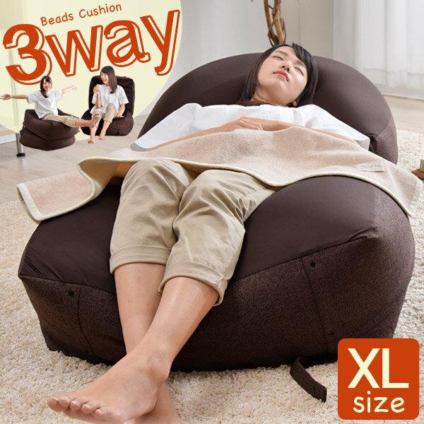 【送料無料】 3WAY ビーズクッション 折りたたみ 極小 マイクロビーズ XLサイズ 特大 洗える カバー ソファ 座椅子 ジャンボ ビーズ クッション 大きい 椅子 XL ビーズソファ 背もたれ 父の日 父の日ギフト