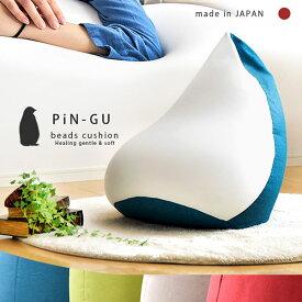 【送料無料】 ビーズクッション PiN-GU 座椅子 日本製 ジャンボ クッション 抱き枕 フロアクッション 座布団 ソファ ソファー フロアソファー 大きい おしゃれ 一人暮らし シンプル 一人掛け 国産 ピングー【代引き・後払い不可】
