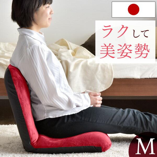 キレイな姿勢を楽にキープ【送料無料】 日本製 美姿勢 座椅子 Mサイズ リクライニング 座イス 椅子 コンパクト チェア リクライニングチェアー リクライニングチェア 折りたたみ フロアチェアー 座いす コンパクト 1人掛け ソファ 国産 イス 姿勢 きれい
