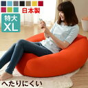 【送料無料】 特大 ビーズクッション マイクロビーズ XLサイズ 洗える カバー ソファ 座椅子 ジャンボ ビーズ クッシ…