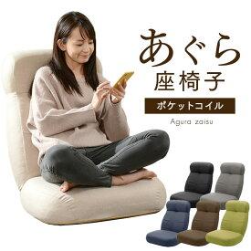 【送料無料】 ボリューム & コンパクト 座いす 日本製 14段階 リクライニング 座椅子 ポケットコイル チェアー コンパクト 座イス 1人掛け おしゃれ ソファー 一人掛け ソファ 椅子 チェア ファブリック フロアチェア