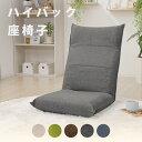 【送料無料】座椅子 1人掛け 日本製 座椅子 ハイバック へたりにくい コンパクト ローチェア フロアチェア 14段ギア …