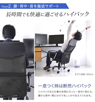 オフィスチェアメッシュハイバックパソコンチェアワークチェアPCチェア