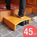 【送料無料/在庫有】 玄関 踏み台 幅 45cm 天然木 木製 子供 キッズ 玄関台 介護 玄関ステップ ステップ 玄関踏み台 階段 スロープ 北欧 シンプル