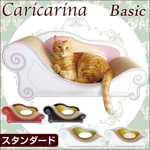 【送料無料】 カリカリーナ 日本製 ベーシック スタンダード M Caricarina Basic 爪研ぎ 爪とぎ つめとぎ ダンボール 段ボール 猫 ねこ ネコ cat おしゃれ 猫用 つめとぎ 猫のつめとぎ カリカリーナ 国産 猫 ねこ