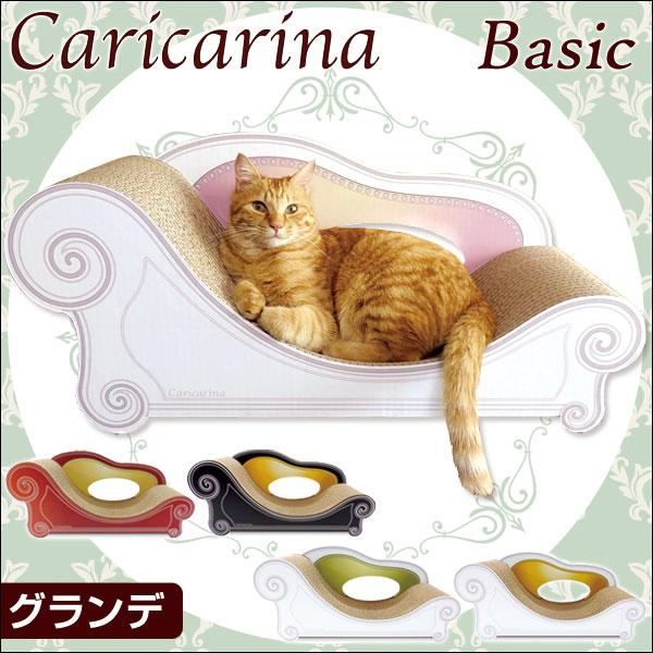 ★ポイント10倍★【■送料無料】カリカリーナ 日本製 ベーシック グランデ L Caricarina Basic 爪研ぎ 爪とぎ つめとぎ ダンボール 段ボール 猫 ねこ ネコ cat おしゃれ 猫用 猫のつめとぎ カリカリーナ 国産 猫 ねこ