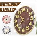 【送料無料/在庫有】 掛け時計 壁掛け時計 連続秒針 時計 掛時計 スイープ 時計 壁掛け 木 木目 音がしない 時計 静か…