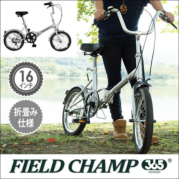 【送料無料】 折りたたみ自転車 16インチ フィールドチャンプ ミムゴ FIELD CHAMP365 FDB16 シルバー 折り畳み仕様 自転車 本体 おしゃれ 収納 軽量 通学 通勤