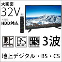 ★今夜20時〜4時間全品P10倍★【送料無料】 テレビ 32V型 3波 地上・BS・110度CSデジタルハイビジョン 外付けHDD録画…