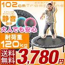 【送料無料】大人も子供も楽しめる! トランポリン 家庭用 102cm 静音 耐荷重120kg 子供 大人 エクササイズ ダイエット 引き締め グッズ トレーニング器具 筋トレ キッズ キッズトランポリン 大人用 にも 子供用 にも