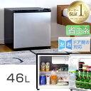 【送料無料】 冷蔵庫 46L 小型 1ドア 一人暮らし 両扉対応 右開き 左開き ワンドア 省エネ 小型冷蔵庫 ミニ冷蔵庫 小…