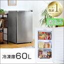 【送料無料/在庫有】 冷凍庫 60L 小型 1ドア 前開き 右開き 家庭用 1ドア冷凍庫 ストッカー 冷凍ストッカー 家庭用フリーザー ・・・