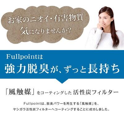 Fullpointフルポイント空気清浄器