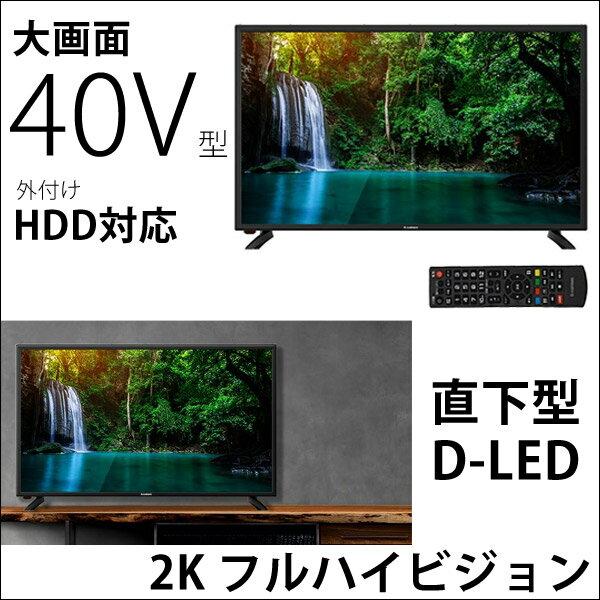 【送料無料】 テレビ 40V型 2K フルハイビジョン D-LED 直下型LED バックライト 外付けHDD録画機能対応 地上デジタル 地デジ 寝室 フルハイビジョンテレビ 予約録画 40型 40V 40インチ LED液晶テレビ 1波 解像度:1920×1080 幅92.8cm 薄型 液晶テレビ TV フルハイビジョンTV
