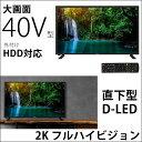 【送料無料】 テレビ 40V型 2K フルハイビジョン D-LED 直下型LED バックライト 外付けHDD録画機能対応 地上デジタル 地デジ 寝室 フルハイビジョンテレビ 予約録画 40型 40V