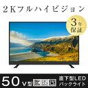 【送料無料】 テレビ 50V型 2K フルハイビジョン 直下型LED 3波 地上・BS・110度CS 外付けHDD録画機能対応 地上デジタ…