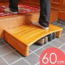 【送料無料】 玄関 踏み台 幅 60cm 天然木 木製 子供 キッズ 玄関台 60 介護 玄関ステップ ステップ 玄関踏み台 階段 …