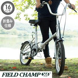 【送料無料】 折りたたみ自転車 16インチ フィールドチャンプ ミムゴ FIELD CHAMP365 FDB16 シルバー 折り畳み仕様 自転車 本体 おしゃれ 収納 軽量 通学 通勤【代引き・後払い不可】