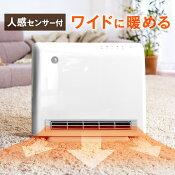 人感センサー付セラミックヒーターヒーター