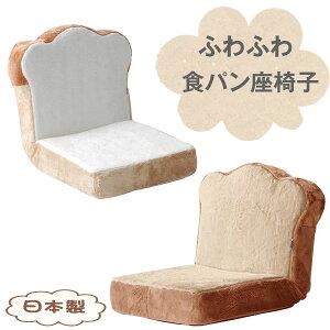 【送料無料】食パン座椅子 日本製 14段階リクライニング 子供 椅子 子供用 かわいい プレゼント 低反発 ウレタンフォーム 幼稚園 幼児 ふわふわ パンモチーフ パンシリーズ 国産 子供部屋