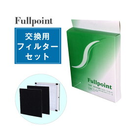 【■送料無料】 Fullpoint フィルターセット AF-HFC65 フルポイント フィルター のみ ペット 消臭 強力 脱臭 PM2.5 花粉 タバコ 対策 犬 猫 イヌ ネコ 家庭用 新生活