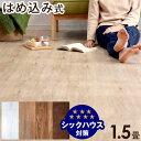 【送料無料】 フロアタイル 1.5畳分 12枚入り はめ込み式 賃貸OK 床暖房対応 木目調 リノベーション フローリングタイ…