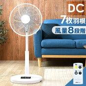 扇風機DCモーター7枚羽根リモコン式