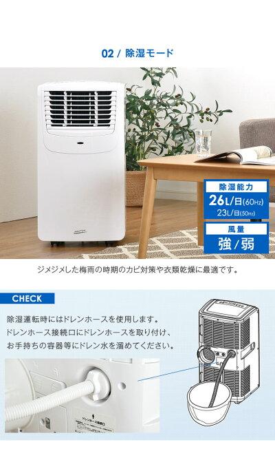 移動式エアコン冷風除湿送風