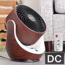 【送料無料】 木目 DC サーキュレーター 扇風機 卓上 DCモーター リモコン式 8段階風量調節 節電 静音 静か ファン 省エネ おしゃれ 首振り 夏 リモコン付き 静か dc タイマー dcモーター