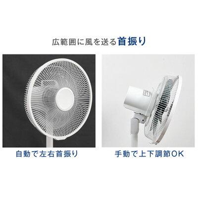 扇風機DCモーター7枚羽根リモコン式6段階風量調節おしゃれ