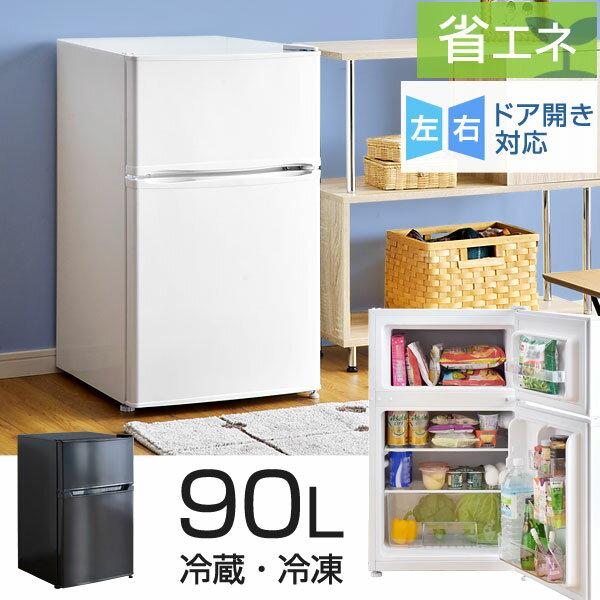 【送料無料】 冷蔵庫 冷凍庫 90L 小型 2ドア 一人暮らし 左右開き 省エネ 小型冷凍庫 小型冷蔵庫 ミニ冷凍庫 ミニ冷蔵庫 冷蔵室 冷凍室 小さい コンパクト 新生活 ホワイト ブラック 二人暮らし