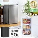 【送料無料】 冷凍庫 60L 小型 1ドア 前開き 右開き 家庭用 1ドア冷凍庫 ストッカー 冷凍ストッカー 家庭用フリーザー…