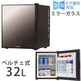 【送料無料】 冷蔵庫 32L ミラーガラス ぺルチェ式 小型 1ドア 一人暮らし 両扉対応 右開き 左開き ワンドア 省エネ 小型冷蔵庫 ミニ冷蔵庫 小さい コンパクト 新生活 左右フリー 左右ドア開き対応 鏡 ミラー