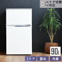 【送料無料】 冷蔵庫 冷凍庫 90L 小型 2ドア 一人暮らし 左右開き 省エネ 小型冷凍庫 小型冷蔵庫 ミニ冷凍庫 ミニ冷蔵…