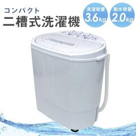 【送料無料】 小型 洗濯機 3.6kg コンパクト 二槽式洗濯機 引越し 新生活 一人暮らし 縦型洗濯機 すすぎ 脱水 二槽式 1年保証