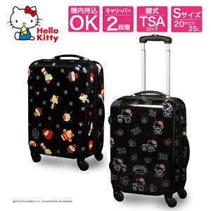 【送料無料】スーツケース Sサイズ 35L 軽量 TSAロック 1泊 2泊 3泊 キャリーバッグ キャリーケース 4輪 旅行かばん キャリーバー S ファスナータイプ おしゃれ かわいい キティ ハローキテ