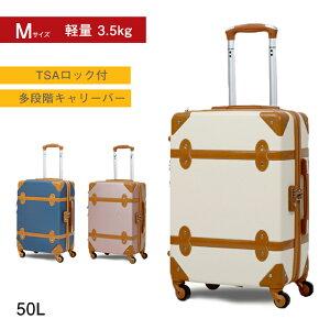 【送料無料】スーツケース Mサイズ 50L 軽量 TSAロック 1泊 2泊 3泊 キャリーバッグ キャリーケース 4輪 旅行かばん キャリーバー M ファスナータイプ おしゃれ かわいい レトロ 可愛い レ