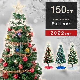 【送料無料】 2021ver! クリスマスツリーセット 150cm オーナメントセット LED ライト付 イルミネーション クリスマスツリー オーナメント ツリー 飾り 電飾 北欧 christmas tree
