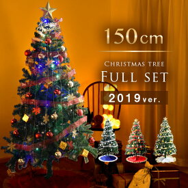 【送料無料】 クリスマスツリーセット 150cm クリスマスツリー 150cm オーナメントセット クリスマスツリー150cm 北欧 オーナメント 北欧クリスマスツリー オーナメント付きクリスマスツリー LED イルミネーション 飾り 電飾
