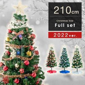 【送料無料】 2021ver! クリスマスツリーセット 210cm オーナメントセット LED イルミネーション ライト付 クリスマス ツリー セット LEDライト オーナメント クリスマスツリー おしゃれ 飾り 大型 大きい 北欧 christmas tree 電飾 led